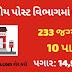 India Post GDS Recruitment 2021: 233 Vacancies for Gramin Dak Sevak Posts in Delhi @appost.in