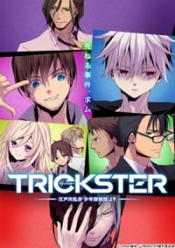 "Trickster: Edogawa Ranpo ""Shounen Tanteidan"" yori 24 Subtitle Indonesia End"