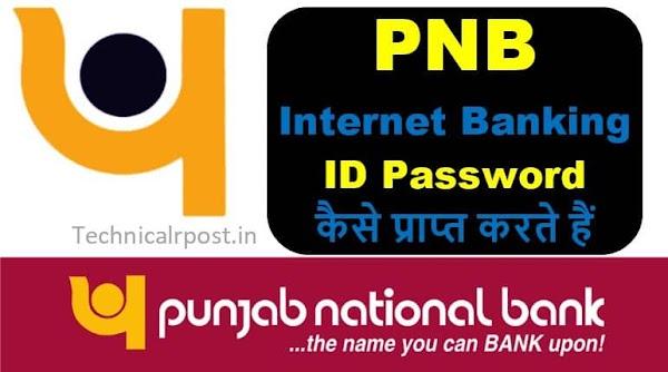 PNB Net Banking kaise kare | PNB Net Banking का ID Password कैसे मिलेगा