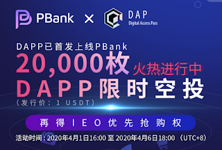 Gratis Bonus Crypto Airdrop $10 - PBank X DAP