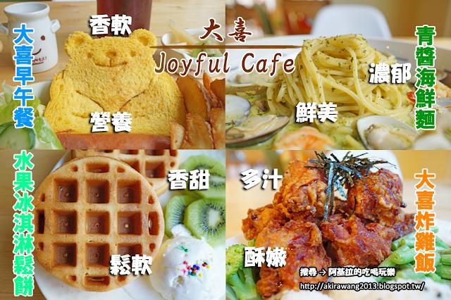 %25E6%259C%25AA%25E5%2591%25BD%25E5%2590%258D - 西式料理|大喜 Joyful Cafe