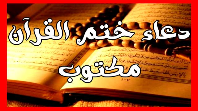 دعاء ختم القرآن الكريم  مكتوب وجميع أدعية ختم القرآن