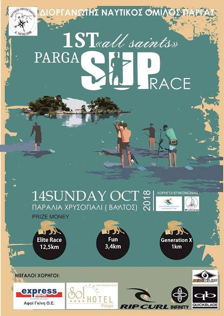 """1st """"All Saints"""" Parga Sup Race"""