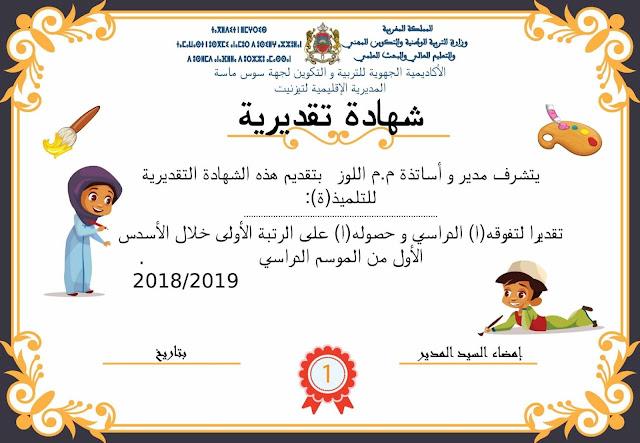 شهادة التفوق الدراسي