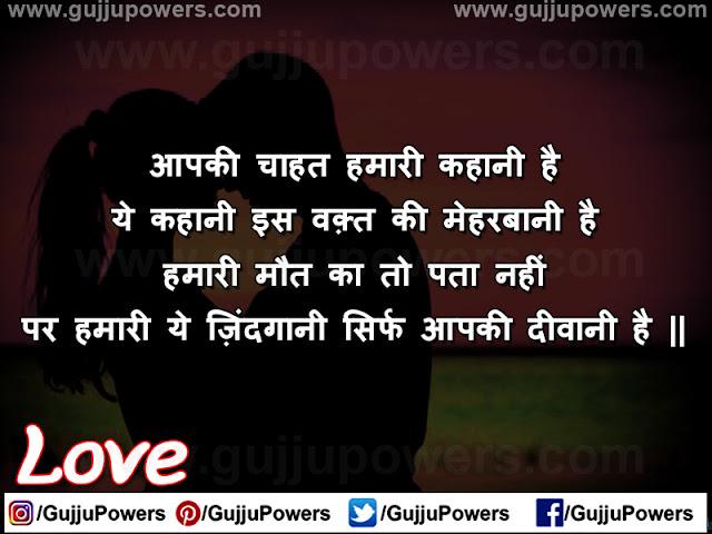 jatt love shayari image