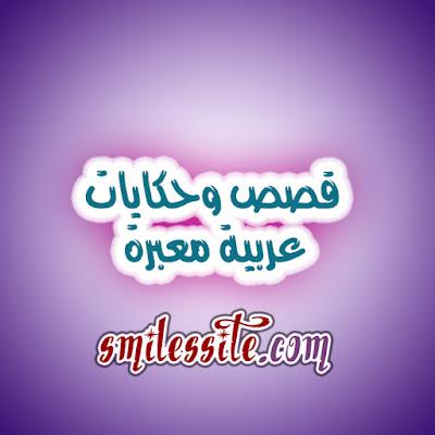 قصص وحكايات عربية معبرة