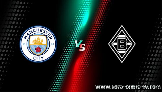 مشاهدة مباراة مانشستر سيتي وبوروسيا مونشنغلادباخ بث مباشر دوري أبطال أوروبا