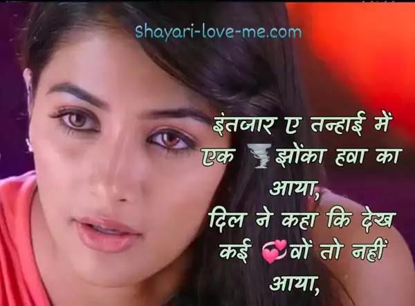 Tanhai-shayari-in-hindi !  shayari-on-tanhai