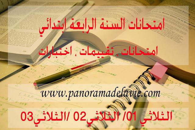 امتحانات السنة الرابعة أساسي ، اختبارات كل مواد السنة الرابعة ابتدائي
