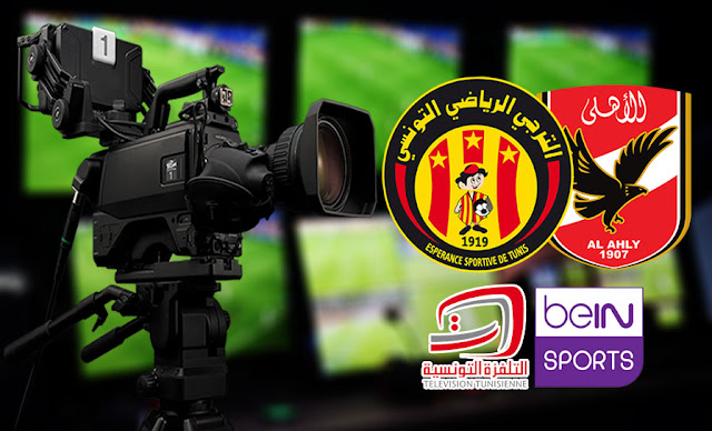 موعد مباراة الترجي والأهلي في دوري أبطال أفريقيا والقنوات الناقلة