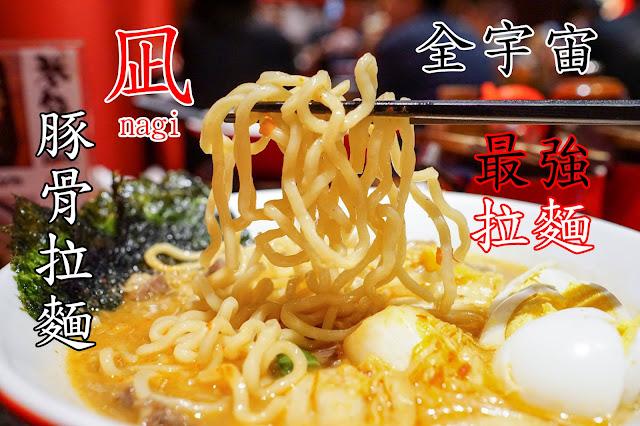 日式拉麵|凪 Ramen Nagi