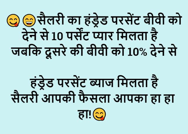 Insurance claim jokes in Hindi-Lic jokes