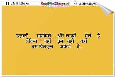 zindagi par dard bhari shayari