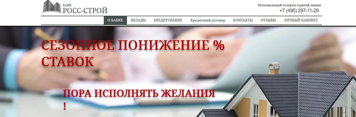 [ЛОХОТРОН] www.info-rstroi.ru – Отзывы, развод на деньги! Росс-строй банк. Информация от PlayDengi