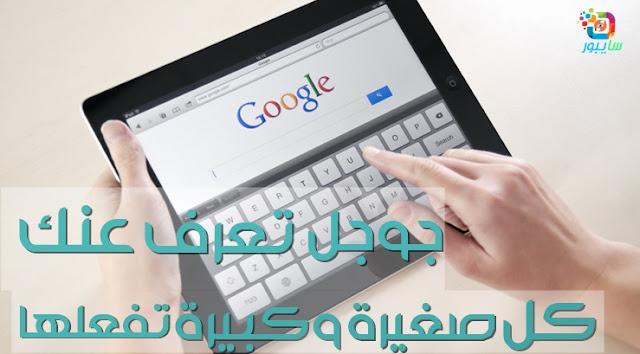 ماهي المعلومات التي تعرفها جوجل عنك وكيف يمكنك حذفها شرح شامل