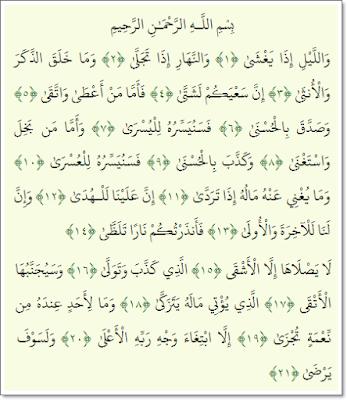 Surat Al Lail 092