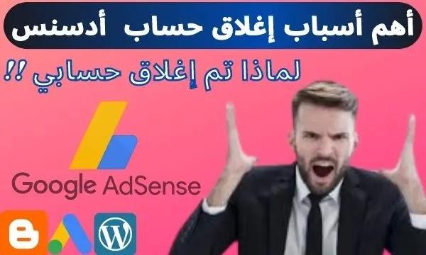 اسباب غلق حساب جوجل ادسنس Google Adsense