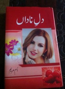 Dil e nadan novel by Umm e Maryam