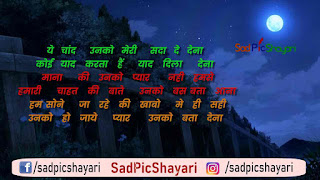 sad shayari dp for girl