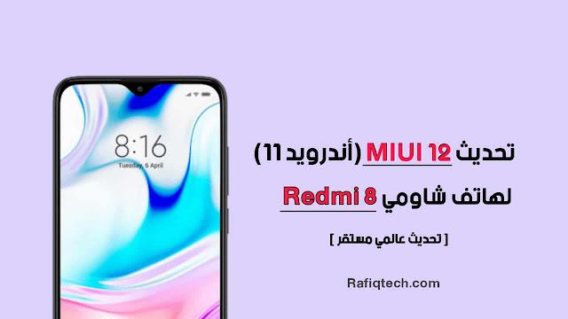 تحميل تحديث MIUI 12 (أندرويد 10 ) لهاتف ريدمي 8 Redmi [مستقر عالمي ]