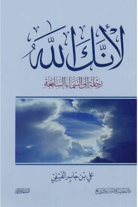 تحميل كتاب لأنك الله : رحلة إلى السماء السابعة pdf