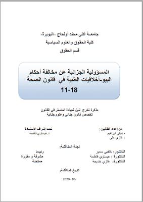 مذكرة ماستر: المسؤولية الجزائية عن مخالفة أحكام البيو-أخلاقيات الطبية في قانون الصحة 18-11 PDF