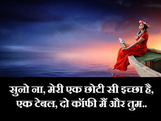 Love shayari images hindi || 2020 की लेटेस्ट pyar bhari love shayari photo