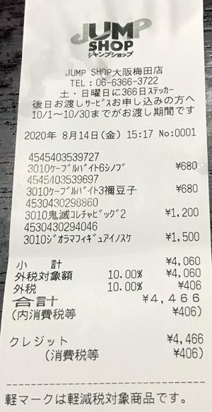 ジャンプショップ 大阪梅田店 2020/8/14のレシート