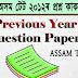 ২০১২ টেটৰ প্ৰশ্নকাকত (LP)  Assam TET 2012 Previous Year Question Paper