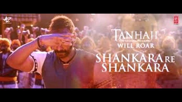 Shankara Re Shankara Lyrics (Tanhaji)