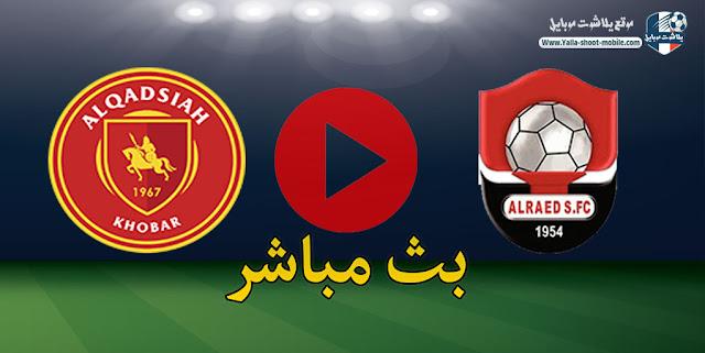 نتيجة مباراة القادسية والرائد اليوم 16 ابريل 2021 الدوري السعودي