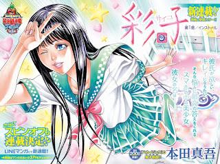 """Shingo Honda comienza su nuevo manga """"Saiko~Kuro"""""""