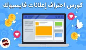 كورس إحتراف الفيس بوك ادز (facebook ads)