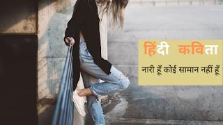 नारी हूँ सामान नहीं  (Women Poem In Hindi),poem on women in hindi,poem adout women in hindi,