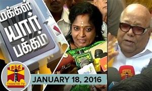 Makkal Yaar Pakkam (18/1/2016) – ThanthI TV