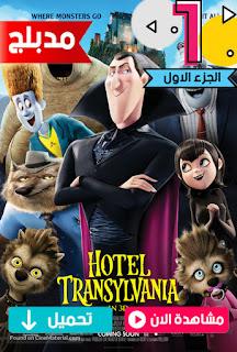مشاهدة وتحميل فيلم فندق ترانسلفانيا دراكولا الجزء الاول Hotel Transylvania 1 2012 مدبلج عربي