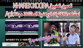 تحميل تطبيق NHAREK KOORA نهارك كورة لمشاهدة القنوات الرياضية المختلفة مجاناً Apk 7/24