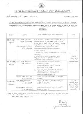KPSC ತಾಂತ್ರಿಕ ಮತ್ತು ತಾಂತ್ರಿಕೇತರ ಪರೀಕ್ಷೆಗಳ ವೇಳಾಪಟ್ಟಿ ಪ್ರಕಟ : KPSC Group A & B Technical and Non Technical exam time table released