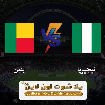 مباراة نيجيريا وبنين اليوم