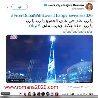 وفاة الإعلامية نجوى قاسم مذيعة قناة العربية alarabiya المفاجئة تصدم محبيها