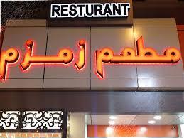 أفضل 6 مطاعم بخاري بالرياض 2021