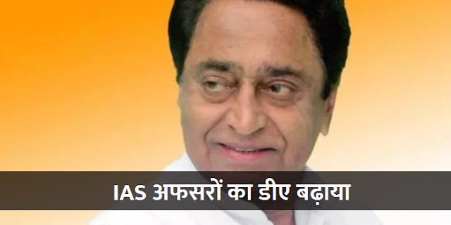 सीएम कमलनाथ ने IAS अफसरों का डीए बढ़ाया