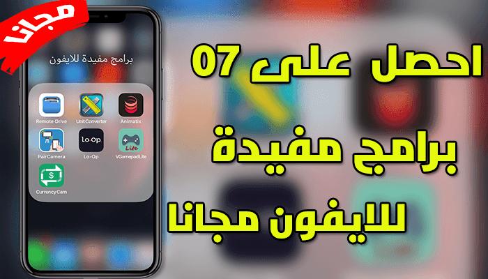 https://www.arbandr.com/2019/09/ios-apps-gone-free.html