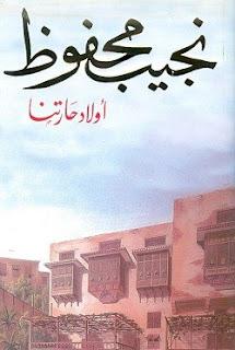 رواية كتاب أولاد حارتنا / نجيب محفوظ