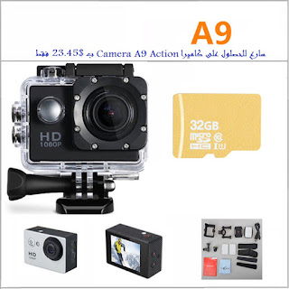 سارع للحصول على كاميرا Camera A9 Action ب $23.45 فقط, Just US$23.45 + free shipping, buy A9 HD 1080P MJPEG 2 inch LCD IP68 30m Waterproof Sports Action Camera DVR online shopping at GearBest.com,Mobile Phones,Tablet PC & Accessories, Consumer Electronics, Computers & Networking, Electrical & Tools, Apparel, Bags & Shoes, Watches , LED Lights & Flashlights, Apple Accessories,Office & School Supplies,Gaming,