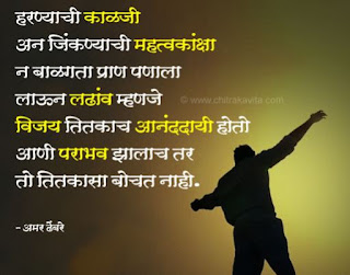 latest marathi suvichar