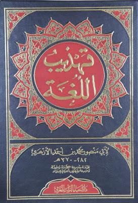 تهذيب اللغة - أبو منصور الأزهري (دار إحياء التراث) , pdf