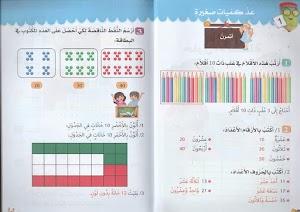 حلول جميع انشطة الرياضيات للسنة الثانية ابتدائي