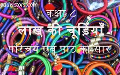 कक्षा ८ - लाख की चूड़ियाँ - परिचय एवं पाठ का सार Class 8 - Hindi - Lakh Ki Choodiyan - Introduction and Chapter Summary (#eduvictors)(#class8Hindi)