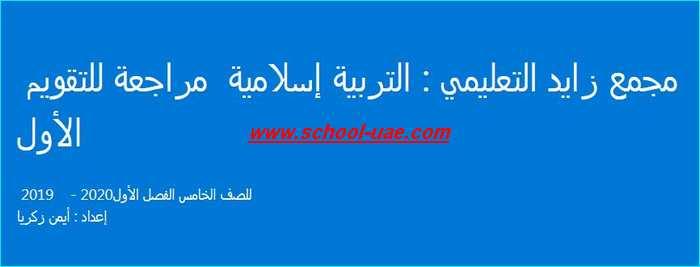 اختبار الكترونى تربية اسلامية للصف الخامس فصل اول - مدرسة الامارات